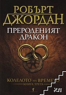 Колелото на времето. Книга 3: Прероденият дракон