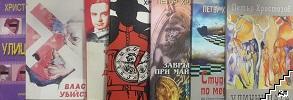 Петър Христозов. Комплект от 8 книги