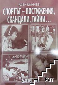 Спортът - постижения, скандали, тайни... 1959-2008