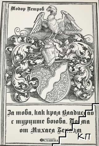 За това, как крал Владислав с турците воюва. Поема от Михаел Бехайм