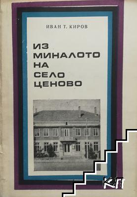 Из миналото на село Ценово, Русенски окръг