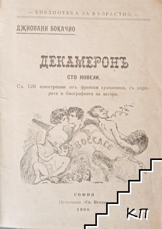 Декамеронъ
