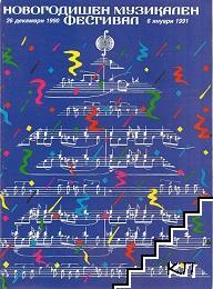 Новогодишен музикален фестивал 25 декември 1990-6 януари 1991