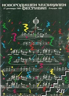 Новогодишен музикален фестивал 27 декември 1988-5 януари 1989
