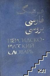 Персидско-русский словарь в двух томах. Том 1