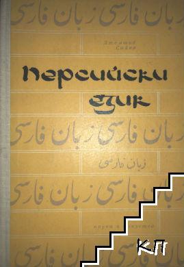 Персийски език