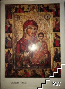 Иконы Болгарии