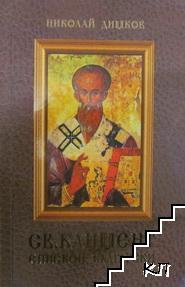 Свети Климент, Епископ Български