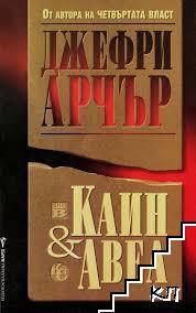 Каин и Авел
