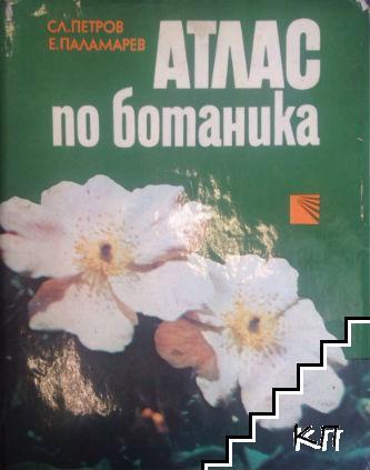 Aтлас по ботаника