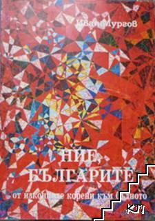 Ние, българите от изконните корени към бъдното