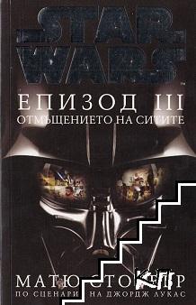 Star Wars. Епизод 3: Отмъщението на ситите