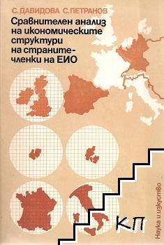 Сравнителен анализ на икономическите структури на страните-членки на ЕИО