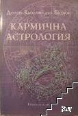 Кармична астрология