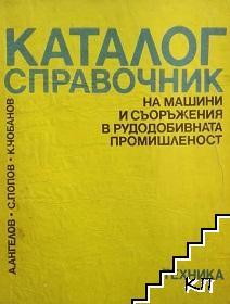 Каталог-справочник на машини и съоражения в рудодобивната промишленост