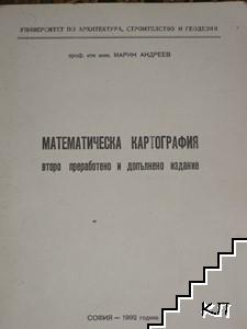 Математическа картография