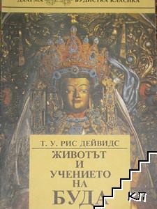 Животът и учението на Буда