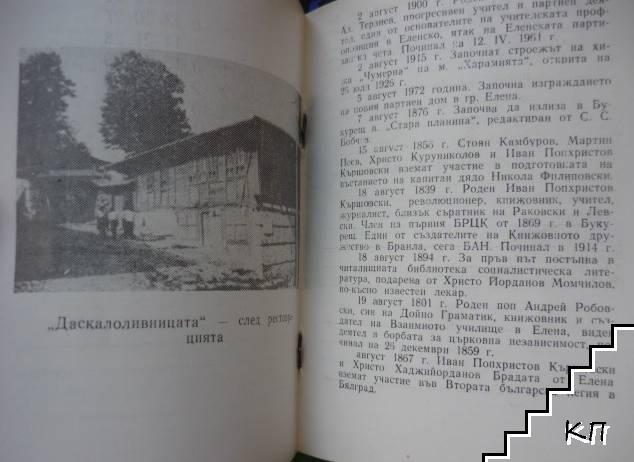Из летописите на гр. Елена