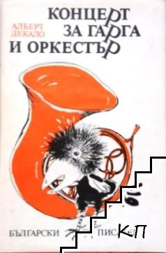 Концерт за гарга и оркестър