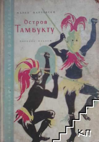 Остров Тамбукту. Част 1