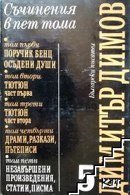 Съчинения в пет тома. Том 5: Незавършени произведения, статии, писма