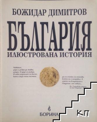 България. Илюстрована история