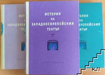 История на западноевропейския театър. Том 1-3
