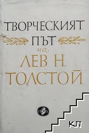 Творческият път на Лев Н. Толстой
