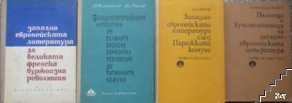 Западноевропейската литература. Комплект от 4 книги