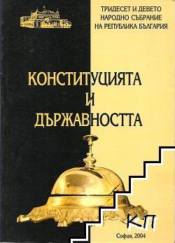 Конституцията и държавността