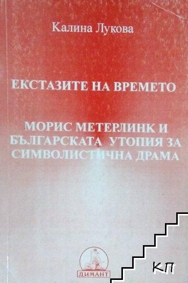 Екстазите на времето. Морис Метерлинк и българската утопия за символична драма