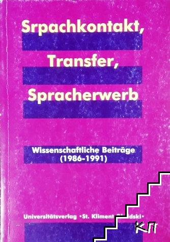 Srpachkontakt, Transfer, Spracherwerb