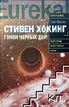 Стивън Хокинг - гений черных дыр