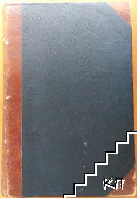 Властьта на мрака / Живиятъ трупъ / Що е изкуство / Плодове на просвещението / Първиятъ спиртоваръ / За Шекспиръ и драмата / Неиздадени разкази и пиеси / Педагогически статии / Разкази
