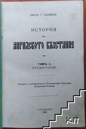 История на Априлското възстание. Томъ 1