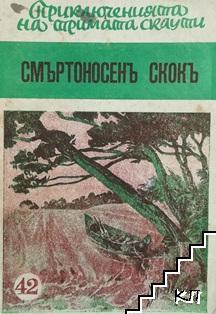 Приключенията на тримата скаути. Книга 42: Смъртоносенъ скокъ