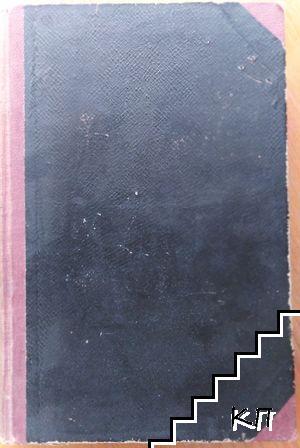 История на най-новата руска литература. Томъ 1-2 / Модерната западно-европейска литература
