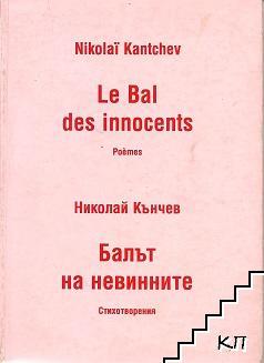 Балът на невинните