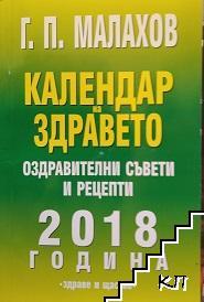 Календар на здравето 2018 година. Оздравителни съвети и рецепти