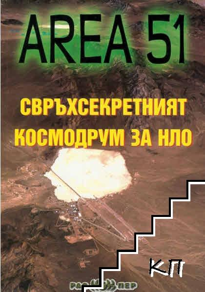 Area 51: Свръхсекретният космодрум за НЛО