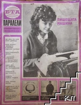 Паралели. Бр. 4 / 1989