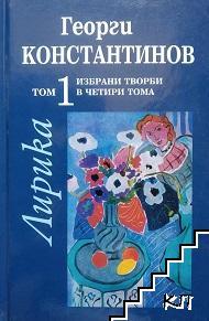 Избрани творби в четири тома. Том 1: Лирика