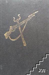 Емелян Пугачов. Книга 3