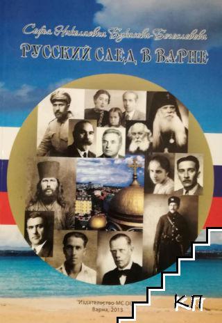 Русский след в Варне