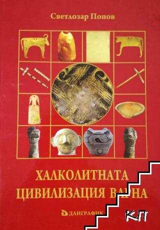 Халколитната цивилизация Варна