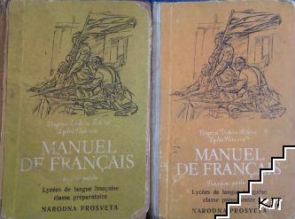 Manuel de Français. Parte 1-2
