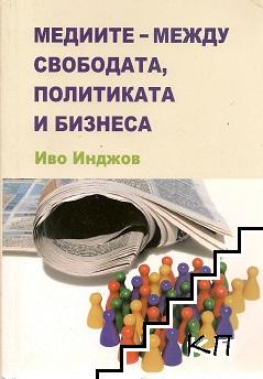 Медиите - между свободата, политиката и бизнеса