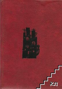 Поетична антология за мълчаливия подвиг