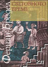 Материална цивилизация, икономика и капитализъм, XV-XVIII век. Том 3: Световното време