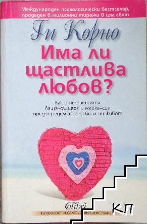 Има ли щастлива любов?